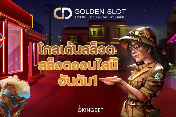 Goldenslot