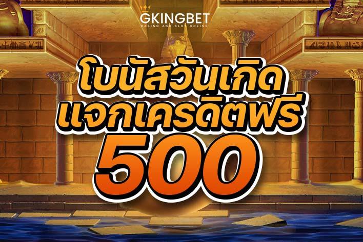 โบนัสวันเกิด 500